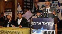 פורסמה רשימת 'עוצמה יהודית' לכנסת