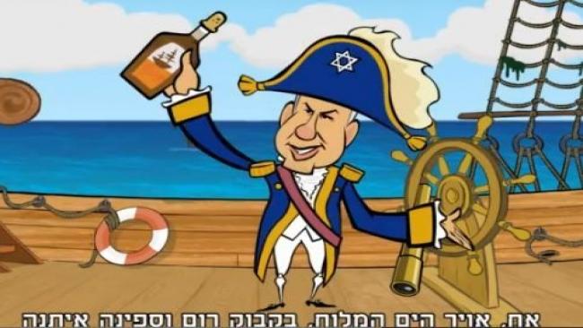 סרטון אנימציה ברשת: קפטן ביבי, טליה הפיראטית ונאמני הנאמן