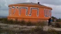 בוחרים בארץ ישראל: צועדים לחומש